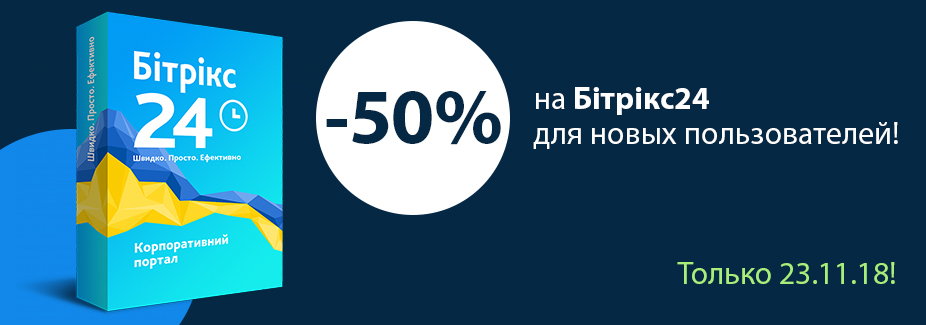 Black Friday Бітрікс24