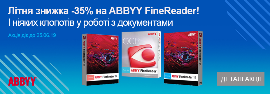 Літня знижка -35% на ABBYY FineReader!