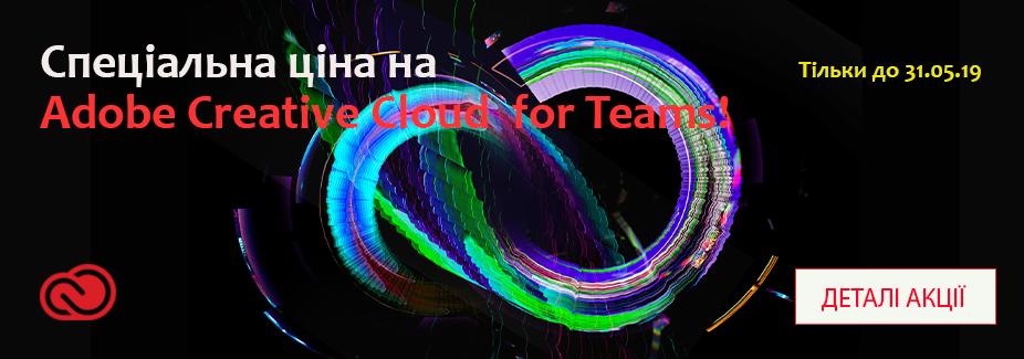 На Adobe Creative Cloud for Teams діє спеціальна ціна