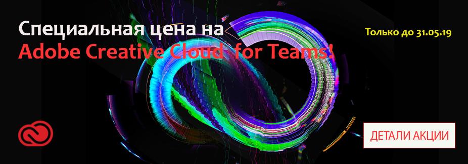 На Adobe Creative Cloud for Teams действует специальная цена