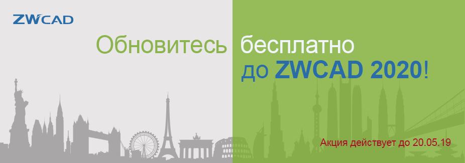 Бесплатное обновление до ZWCAD 2020!