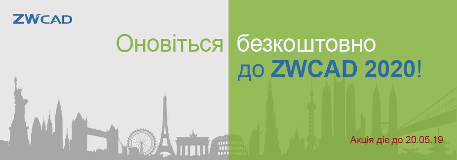 Безкоштовне оновлення до ZWCAD 2020!
