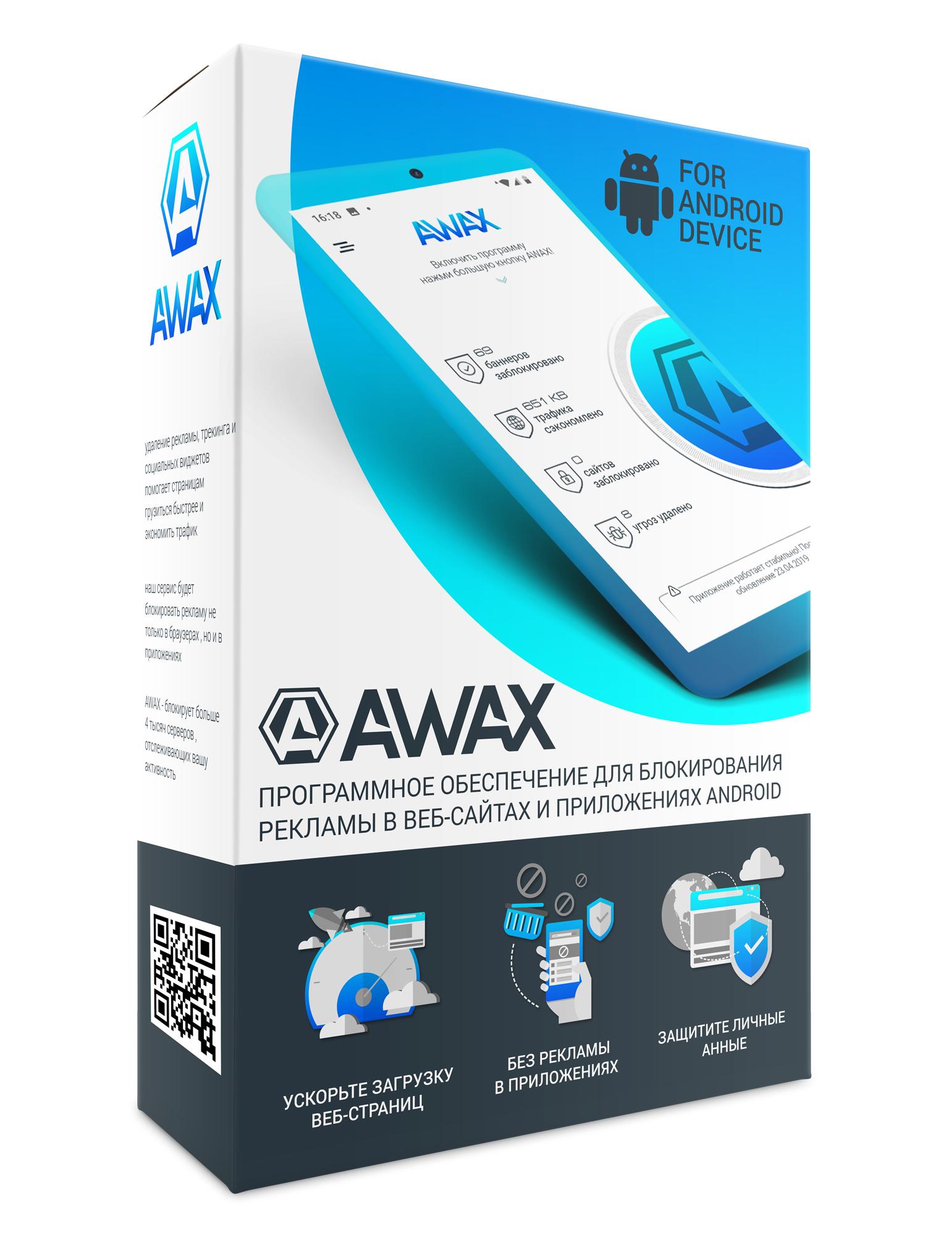 awax блокировщик рекламы
