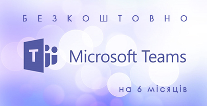 Получите бесплатно Microsoft Teams!