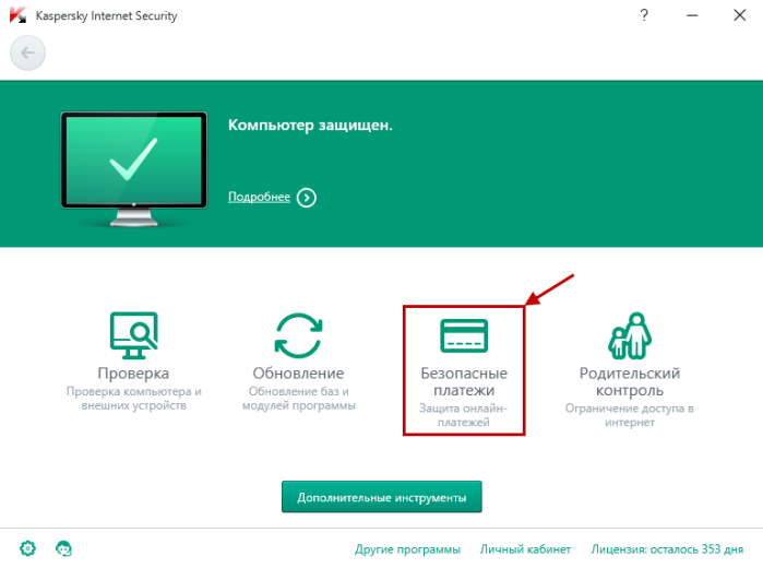 8fb2e9bee Купить Kaspersky Internet Security для всех устройств лицензию в ...