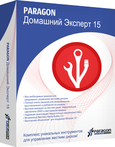 Paragon Hard Disk Manager Suite/Home Expert картинка №7051