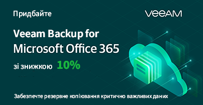 Veeam Backup for Microsoft Office 365 со скидкой 10%