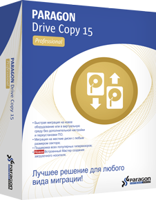 Paragon Drive Copy Professional картинка №6400