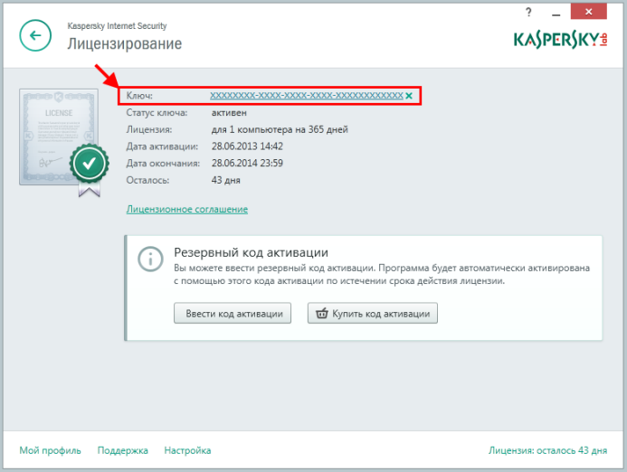код активации для касперского 2013 на 365 дней