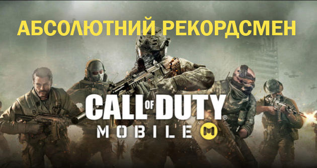 Call-of-Duty-mobile-ua.jpg