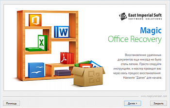 Magic Office Recovery картинка №3922