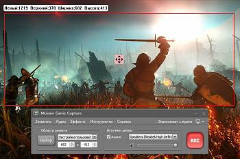 Movavi Game Capture картинка №5987