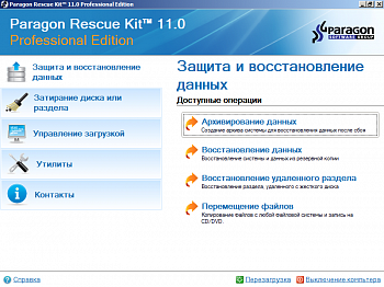 Paragon Rescue Kit Professional картинка №7109