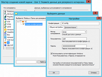 Handy Backup Office Expert картинка №8425