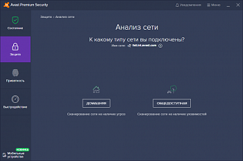 Avast Premium Security картинка №17721