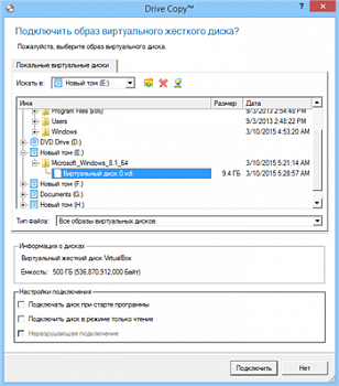 Paragon Drive Copy Professional картинка №6401