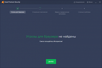 Avast Premium Security картинка №17719