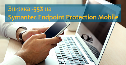 Скидка -55% на Symantec Endpoint Protection Mobile!