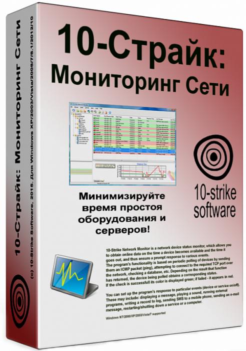 10-страйк мониторинг сети ключ