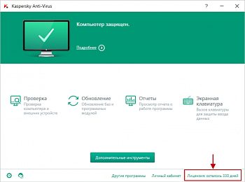 Kaspersky Anti-Virus картинка №2462