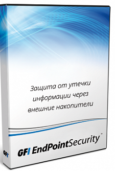 GFI EndPointSecurity картинка №11874