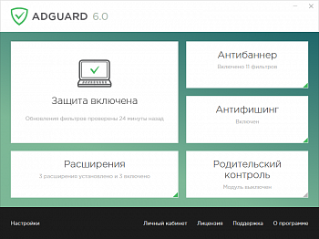 Adguard Premium protection (Mob+Std) картинка №8337