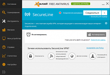 Avast SecureLine VPN картинка №8131