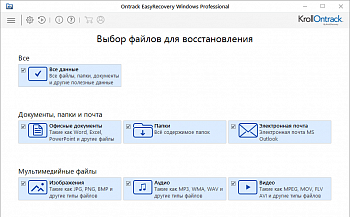 Ontrack EasyRecovery картинка №13887