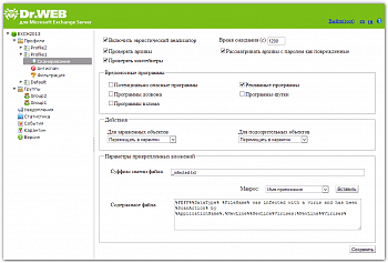 Dr.Web Mail Security Suite картинка №9784