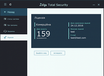 Zillya! Total Security картинка №8439