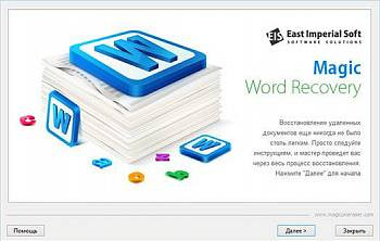 Magic Word Recovery картинка №3929