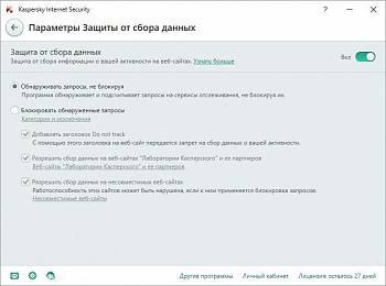 a9106aa18 ... Kaspersky Internet Security для всех устройств картинка №2467 ...