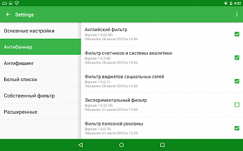Adguard Mobile protection (Android) картинка №8347