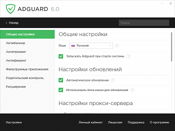 Adguard Standard protection (Win/Mac) картинка №8332