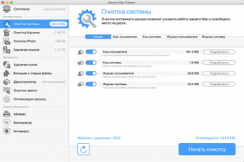 Movavi Mac Cleaner картинка №6038
