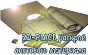 2D-Place картинка №13714
