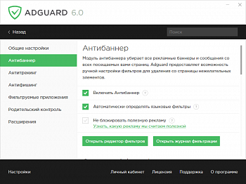 Adguard Standard protection (Win/Mac) картинка №8333