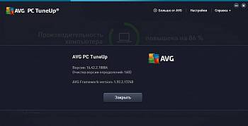 AVG PC TuneUp Business Edition картинка №5389