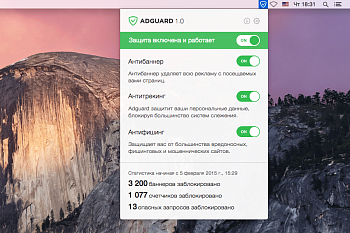 Adguard Standard protection (Win/Mac) картинка №8335
