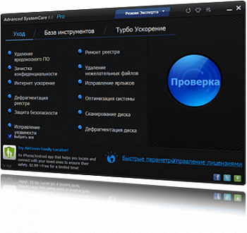 Advanced SystemCare PRO картинка №5901