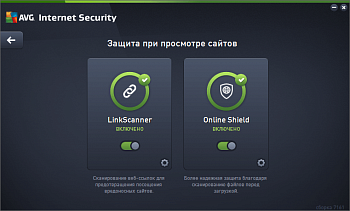 AVG Internet Security картинка №5320