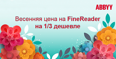 Весенняя цена на ABBYY FineReader – дешевле на 1/3