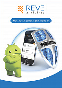 REVE Android Security картинка №16207