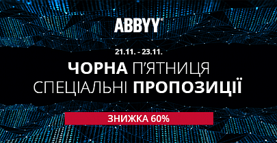 Black Friday: скидка -60% на ABBYY Lingvo и ABBYY FineReader!