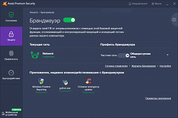 Avast Premium Security картинка №17720