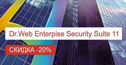 Dr.Web Enterprise Security Suite 11 со скидкой 20%