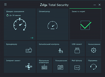 Zillya! Total Security картинка №8438