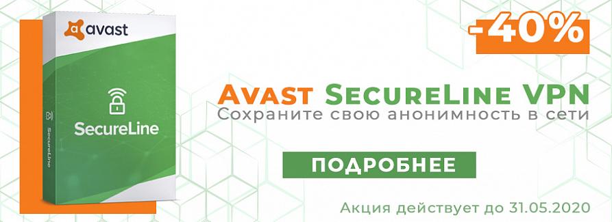 Avast SecureLine -40% до 31.05.20
