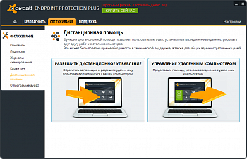 Avast Endpoint Protection Plus картинка №5469