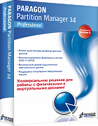 Paragon Partition Manager Professional картинка №7098